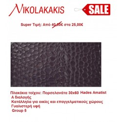 Πλακάκια Hades Ametist 30x60 Super Προσφορά!!!